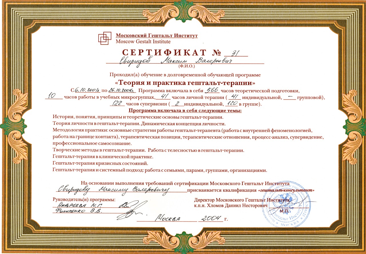 Sertificate_MGI_1st-and-2nd-Degree